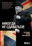 Электронная книга «Никогда не сдаваться! Лучшие речи Черчилля»