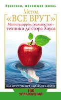 Электронная книга «Метод «Все врут». Манипулируем реальностью – техники доктора Хауса»
