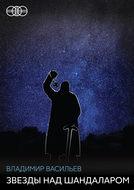 Звезды надо Шандаларом (сборник)