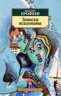 Электронная книга «Записки психопата»