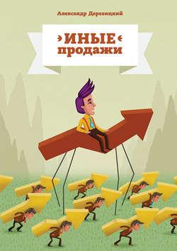Электронная книга «Иные продажи»