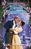 Электронная книга «Невеста джентльмена»