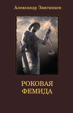 Электронная книга «Роковая Фемида. Драматические судьбы знаменитых российских юристов»