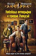 Электронная книга «Новейшая оптография и призрак Ухокусай»
