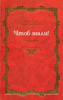 Электронная книга «Чтоб знали! Избранное (сборник)»