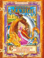 Сказка по отношению принцессе Белой Лилии да Серебряном Пламени