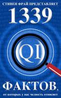 Электронная книга «1339 фактов, от которых у вас челюсть отвиснет»