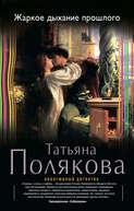 Электронная книга «Жаркое дыхание прошлого»