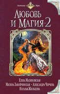Электронная книга «Любовь и магия-2 (сборник)»
