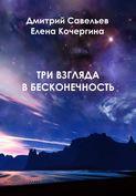 Электронная книга «Три взгляда в бесконечность»