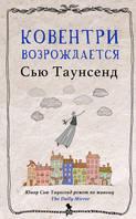 Электронная книга «Ковентри возрождается»