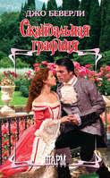 Электронная книга «Скандальная графиня»