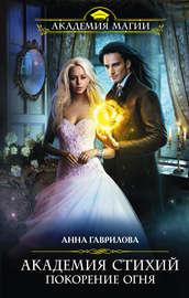 Анна гаврилова путь магии и сердца слушать онлайн