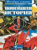 Электронная книга «Всеобщая история. Новейшая история.9 класс»