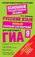 Электронная книга «Русский язык. Новый полный справочник для подготовки к ГИА. 9 класс»