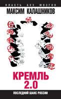 Электронная книга «Кремль 2.0. Последний шанс России»