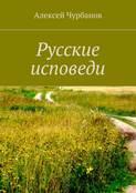 Электронная книга «Русские исповеди»