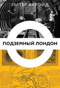 Электронная книга «Подземный Лондон»