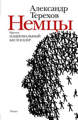 Электронная книга «Немцы»