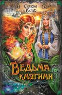 Электронная книга «Ведьма княгини»