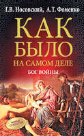 Электронная книга «Бог войны»