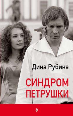Электронная книга «Синдром Петрушки»