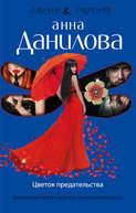 Электронная книга «Цветок предательства»