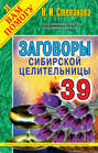 Заговоры сибирской целительницы. Выпуск 39