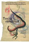 Электронная книга «Текстообработка (Исполнено Брайеном О'Ноланом, А.А. и К.К.)»