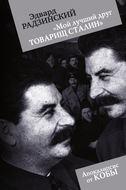 «Мой первоклассный доброжелатель собутыльник Сталин»