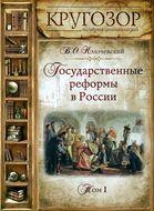 Государственные реформы на России. Том 0