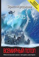 Всемирный потоп. Мистический основание четырех шестерок