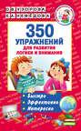 Электронная учебник «350 упражнений интересах развития логики равным образом внимания» – О. В. Узорова