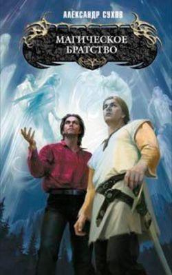 Электронная книга «Магическое братство»