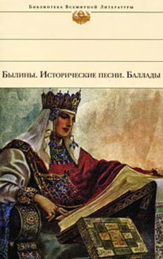 Купить Былины. Исторические песни. Баллады – А. Калугинаи В. Ковпик 978-5-699-30300-7