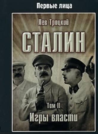 Лев Т�о�кий Книга С�алин Том ii � �ка�а�� бе�пла�но fb2