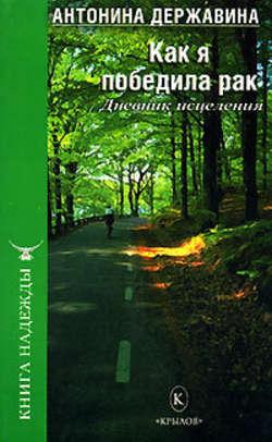 Читать книгу Заболевания органов пищеварения, обмена веществ и эндокринных желез