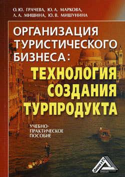 Электронная книга «Организация туристического бизнеса: технология создания турпродукта»