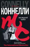 Электронная книга «Последний койот» – Майкл  Коннелли