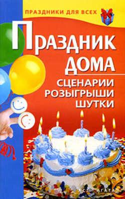 Электронная книга «Праздник дома. Сценарии, розыгрыши, шутки»