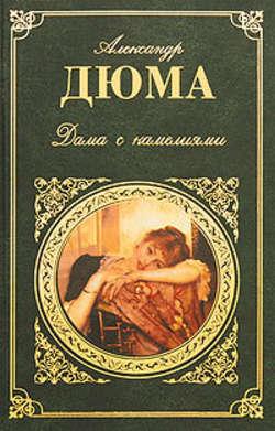 Книгу Дюма Дама С Камелиями