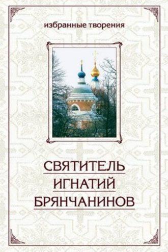 Купить Избранные творения в двух томах. Том 1 – Святитель Игнатий (Брянчанинов) 978-5-91362-287-7