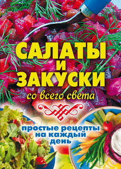 Электронная книга «Салаты и закуски со всего света. Простые рецепты на каждый день»