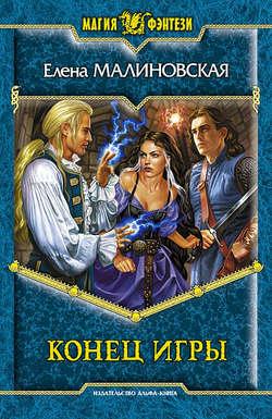 Елена Малиновская Игры С Богами Читать