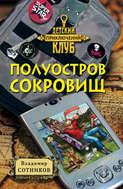 Электронная книга «Полуостров сокровищ»