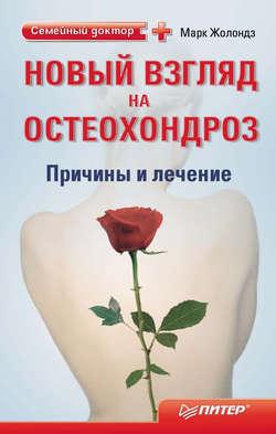 "Отзыв на книгу ""Новый взгляд на остеохондроз"" М. Желондз"