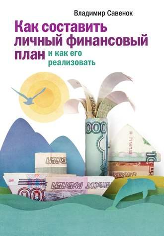 Купить Как составить личный финансовый план и как его реализовать – Владимир Савенок 978-5-91657-201-8