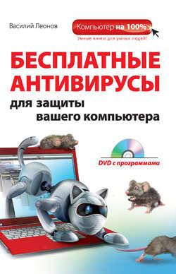 бесплантно книга по компьютерам: