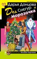 Электронная книга «Дед Снегур и Морозочка» – Дарья Донцова