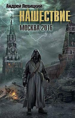 Москва-2016 - Левицкий Андрей